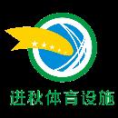 深圳市進秋體育設施有限公司
