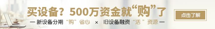 725x100 资讯详情页顶部条幅 平安租赁.jpg