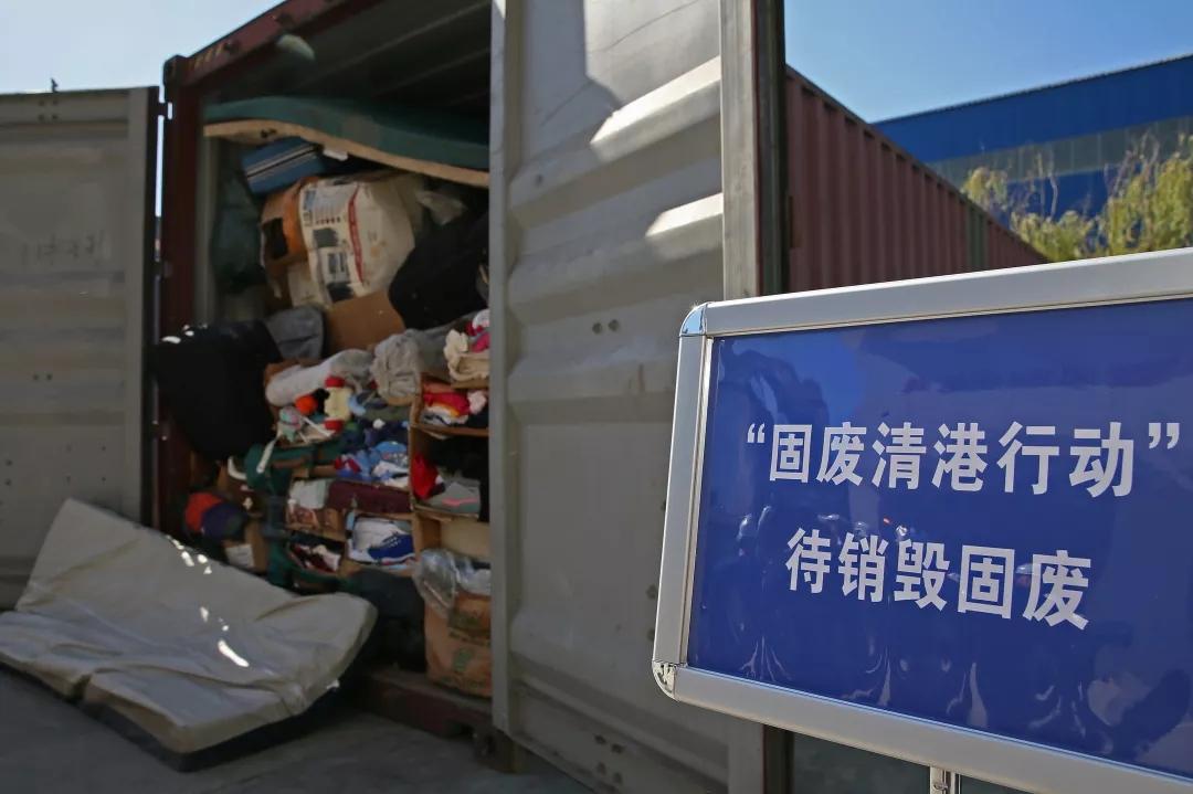 文章15 1.46万吨废塑料,天津海关一把火都给烧了!.jpg