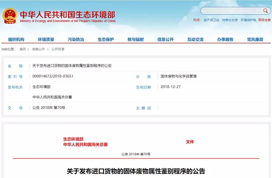 文章204-关于发布进口货物的固体废物属性鉴别程序的公告.jpg