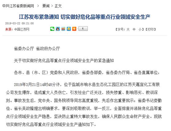 文章49-江苏省委发布危化品重点行业领域安全生产通知.png