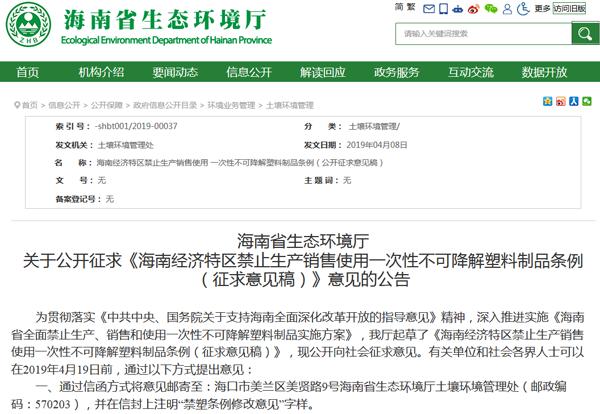 文章1-30-海南塑料制品条例.png