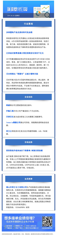 日报6.6.png
